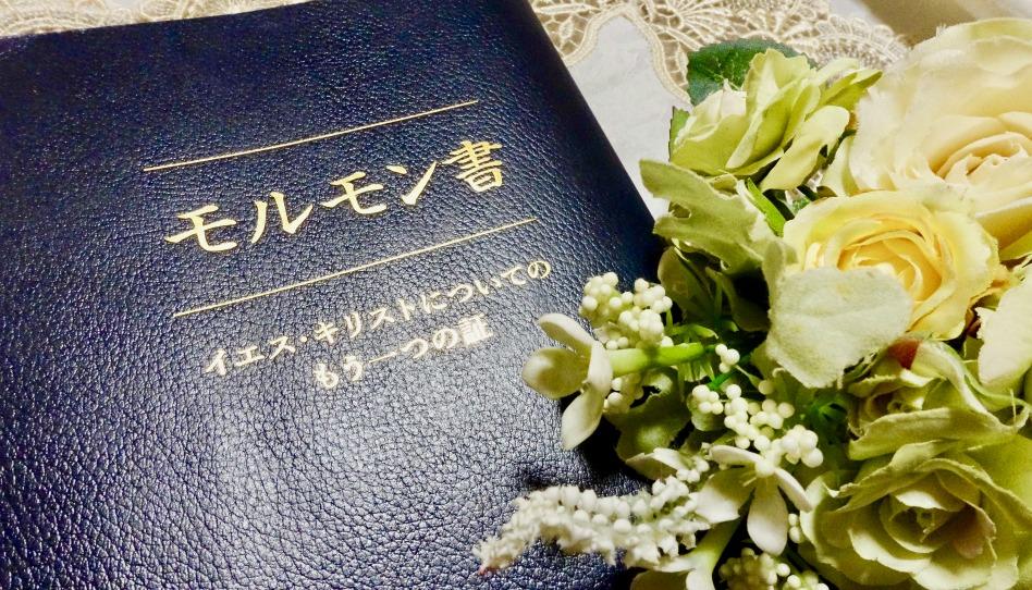 モルモン書―聖書との調和