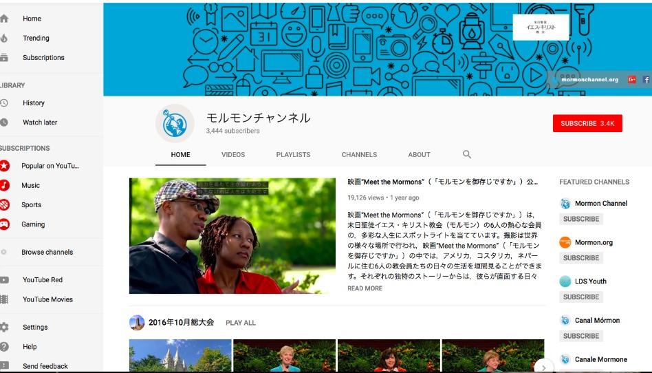 モルモン教のモルモンチャンネル:ユーチューブ動画を通して平安を得る