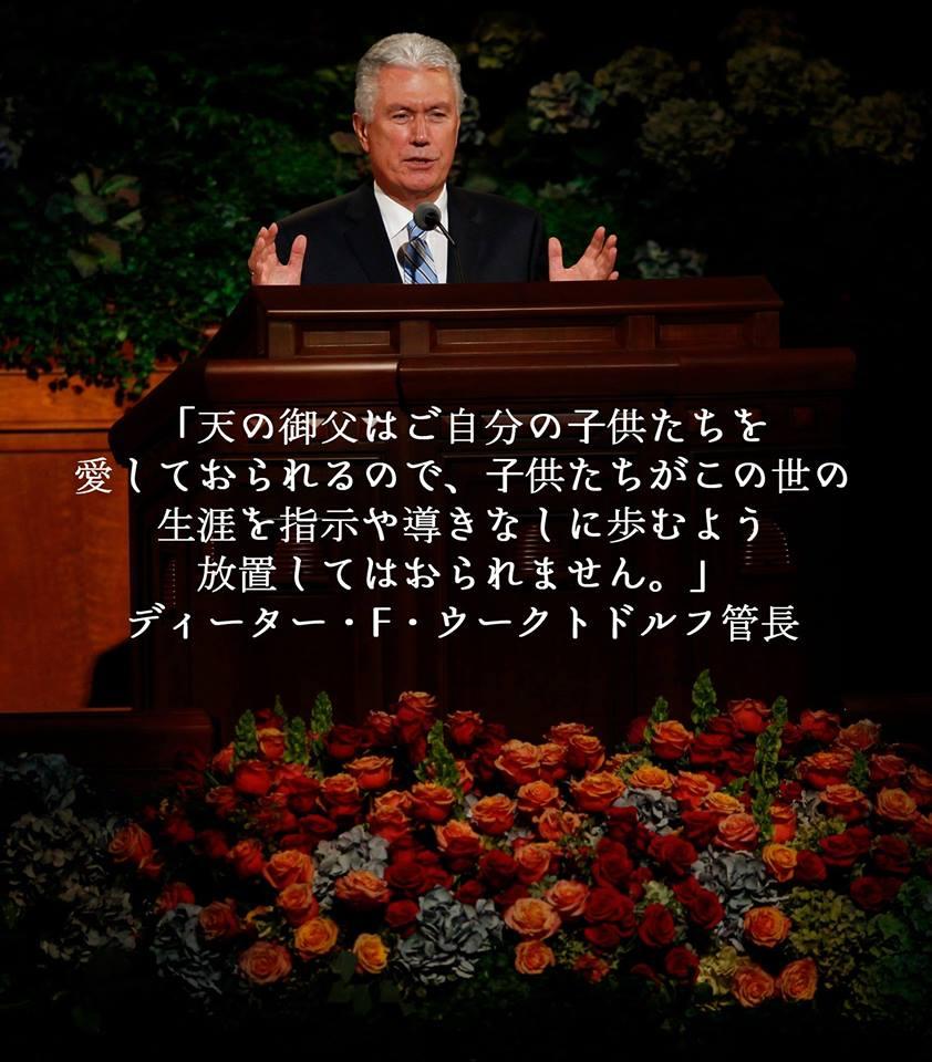 総大会でのウークトドルフ管長の言葉