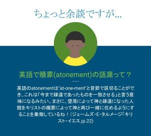atonementの意味