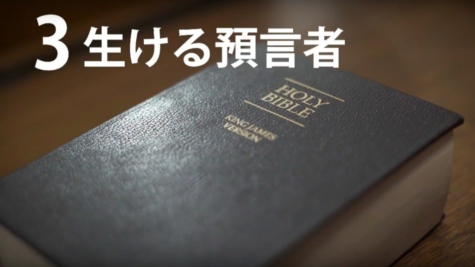 モルモン教の会員は、神は今も聖書の時代と同じように、預言者を通して話されると信じています。