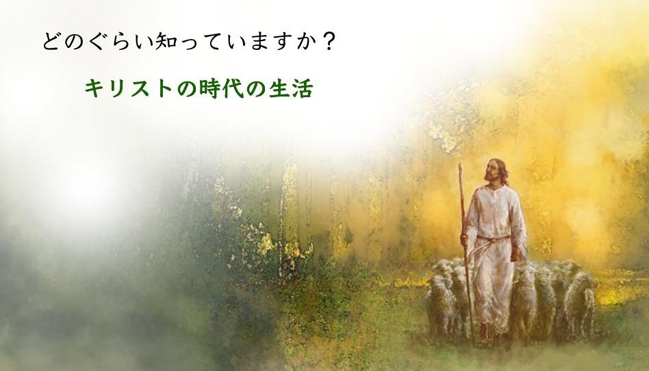 イエス・キリストの時代について深く学ぶための聖書クイズ