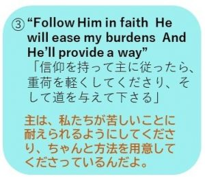 Follow Him in faith