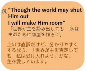 I will make Him room.