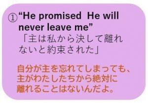 主はわたしを忘れない