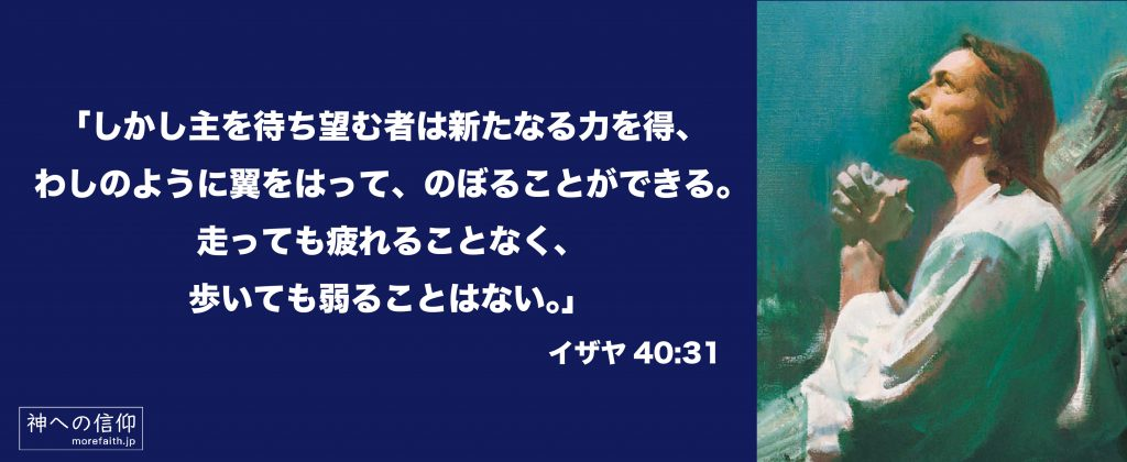 救い主が祈る絵とイザヤ40:31の成句