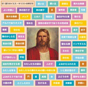 キリストの呼び名61個一覧