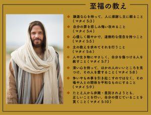 キリストの教えまとめ