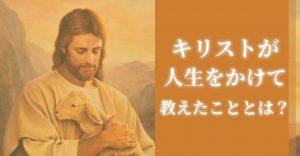 キリストが人生をかけて教えたこと