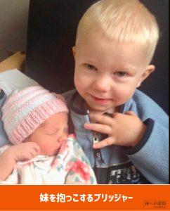 妹を抱っこする兄ブリッジャー