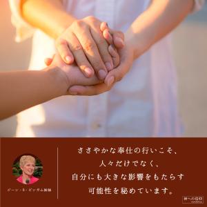 奉仕は自分にも影響を及ぼすというビンガム姉妹の言葉