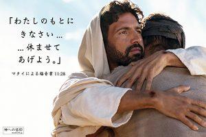 マタイ11:28ハグをするキリスト