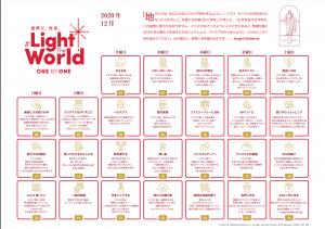 Light The Worldキャンペーンの2020年アドベントカレンダー