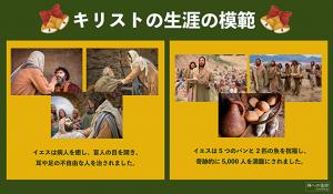 イエス・キリストが生涯を通して示された人に与える模範