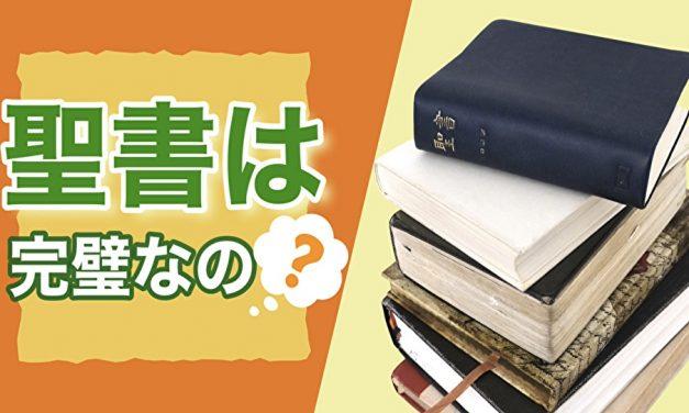 聖書は完璧なの?神が備えたモルモン書とは