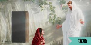 墓の前で泣いているマリアに現れた復活されたキリスト