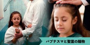 バプテスマと聖霊の賜物を授けるための按手を受ける女の子