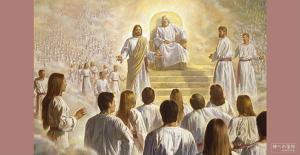 生まれる前神とイエスキリスト一緒にいたたくさんの人々