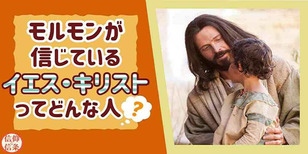 モルモンが信じてるイエス・キリストってどんな人?