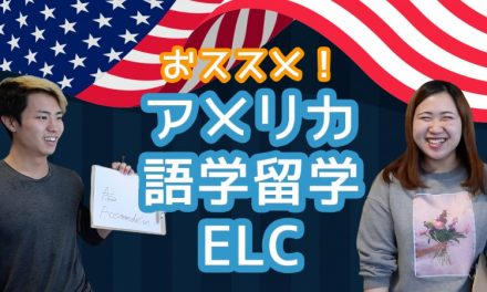 アメリカ語学留学ならココがおススメ!!ブリガム・ヤング大学附属英語学校-ELC