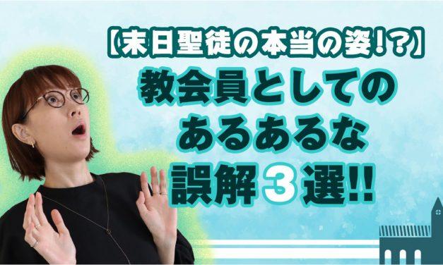 【末日聖徒の本当の姿!?】教会員としてのあるあるな誤解3選!!